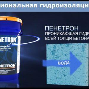 PENETRON профессиональная гидроизоляция бетона